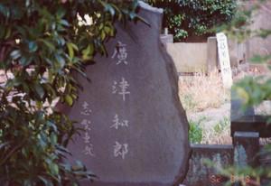 Yanaka199220_2